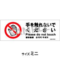 言語:中国語多言語対応標識 検索結果 -標識スクエア-