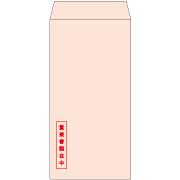 ヒサゴMF51N透けない封筒長3 ピンク 重要書類在中